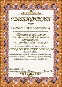 Гоголевой.jpg