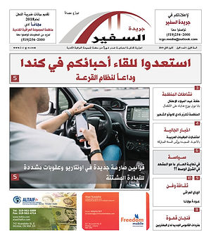 The Ambassador Newspaper -Issue 1.jpg