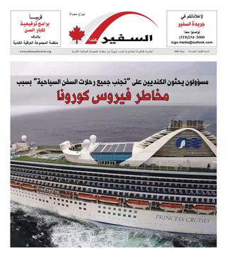 The Ambassador Newspaper -  14th Issue