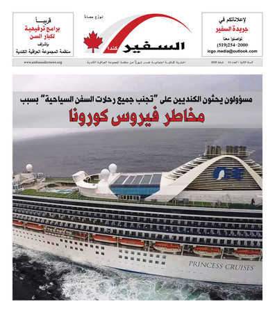 The Ambassador Newspaper -  14th Issue