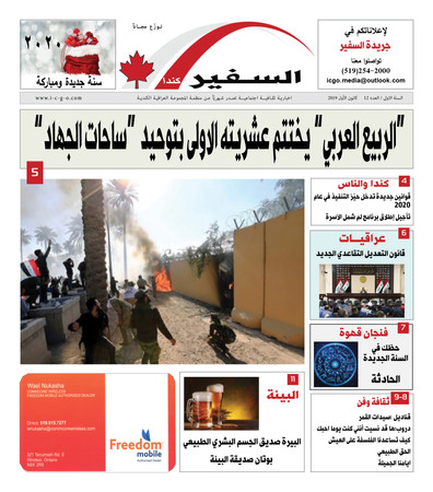 The Ambassador Newspaper -  12th Issue