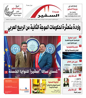Ambassador Newspaper - April 2019 .jpg