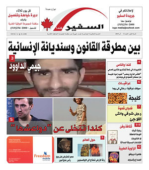 Ambassador Newspaper August 2019-01.jpg
