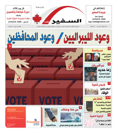 The Ambassador Newspaper -  9th Issue