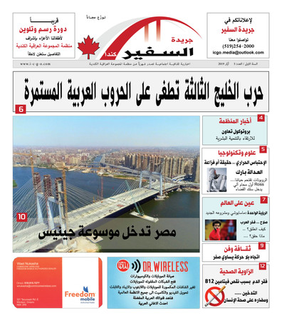 The Ambassador Newspaper -  5th Issue