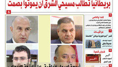 The Ambassador Newspaper -  7th Issue