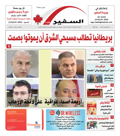 The Ambassador Newspaper -  7th Issue