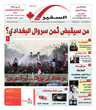 The Ambassador Newspaper -  10th Issue