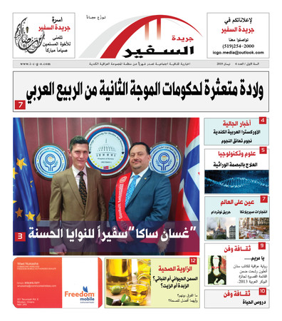 The Ambassador Newspaper -  4th Issue