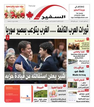 The Ambassador Newspaper -  11th Issue