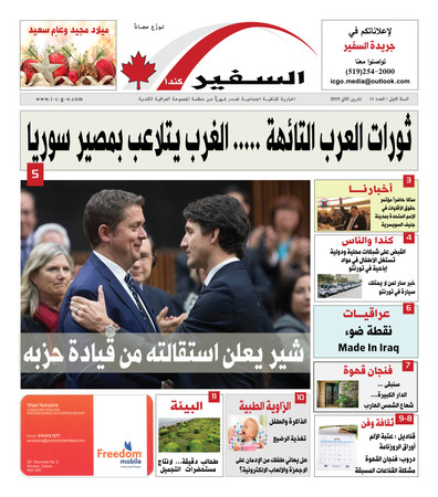 The Ambassador Newspaper -  11th Issue