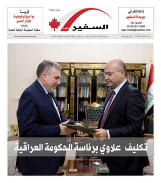 The Ambassador Newspaper -  13th Issue