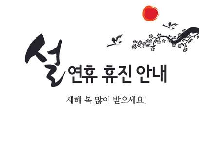 설연휴 휴진 안내