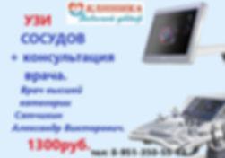 акция Сятчихина 1300.jpg