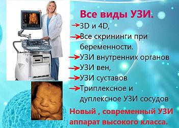 фото узи1.jpg