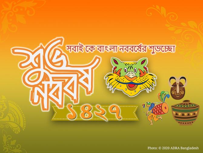 Pohela Boishakh - Bengali New Year