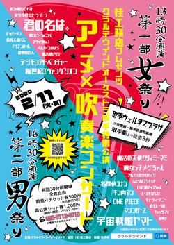 2020.02.11アニメコンフライヤー