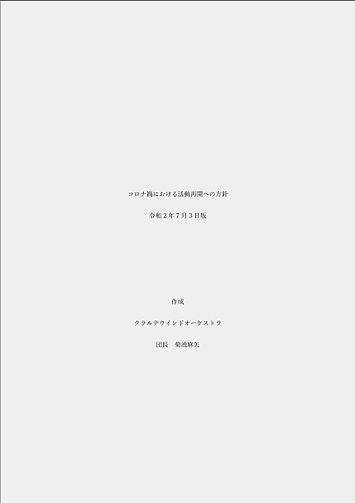 20200703コロナ禍における活動再開への方針pic.jpg