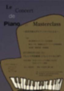 5月12日(土)、パレット市民劇場にて「Le Concert de Piano et Masterclass~尚美学園大学ピアノコースによる~」が開催される。尚美学園大学ピアノコース出身者、現役講師陣によるコンサートに加え、堀江真理子教授によるマスタークラスが行われる。コンサート出演者は、布施真帆、美崎玲菜、宮永霞、青木いづみ、斎藤美土、堀江真理子。日時:5月12日(土)開場16:00、マスタークラス開始16:30、コンサート開演19:00。入場料:一般1,800円、学生1,000円。主催:Le Concert de Piano et Masterclass実行委員会。問い合わせ:070-5498‐0881(マール音楽教室)。