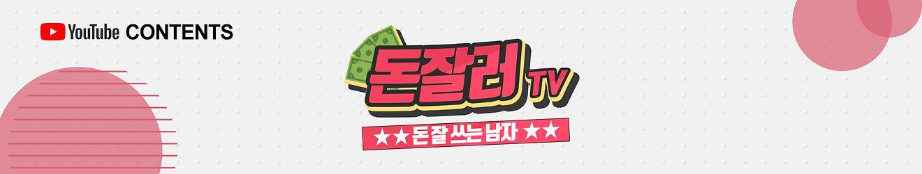 201028_홈페이지 돈잘러TV 배너-그레이-01.jpg