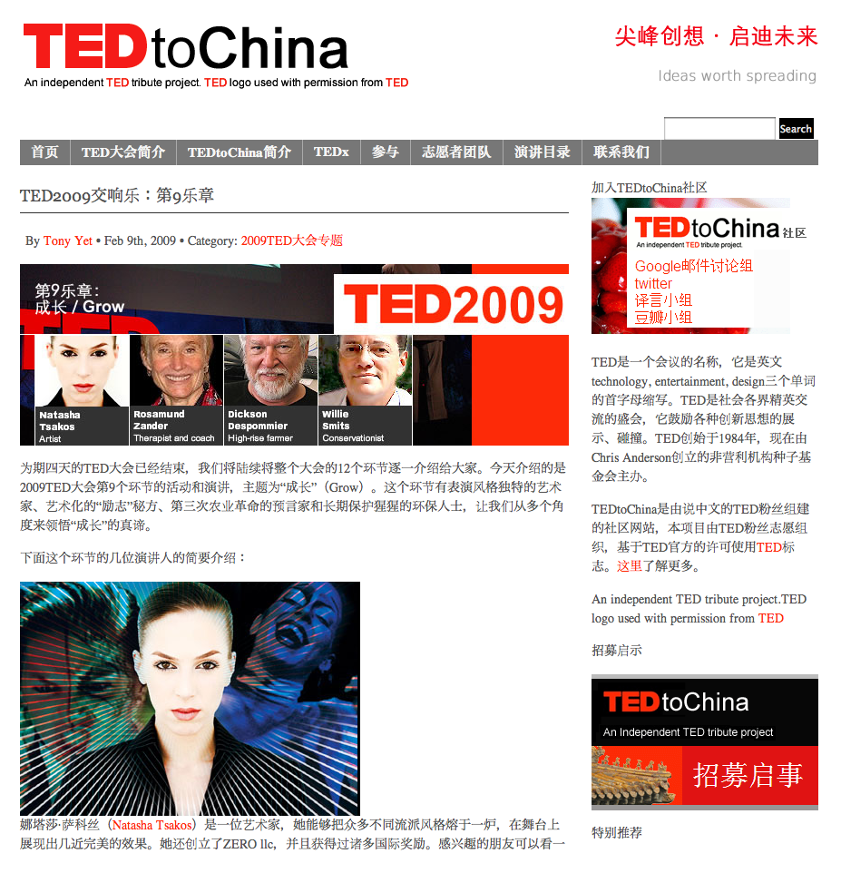 TED TO CHINA