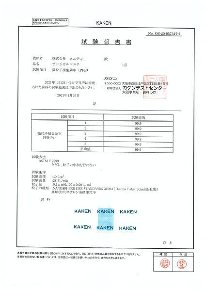 試験結果-PFE-2021-1-26_page-0001.jpg