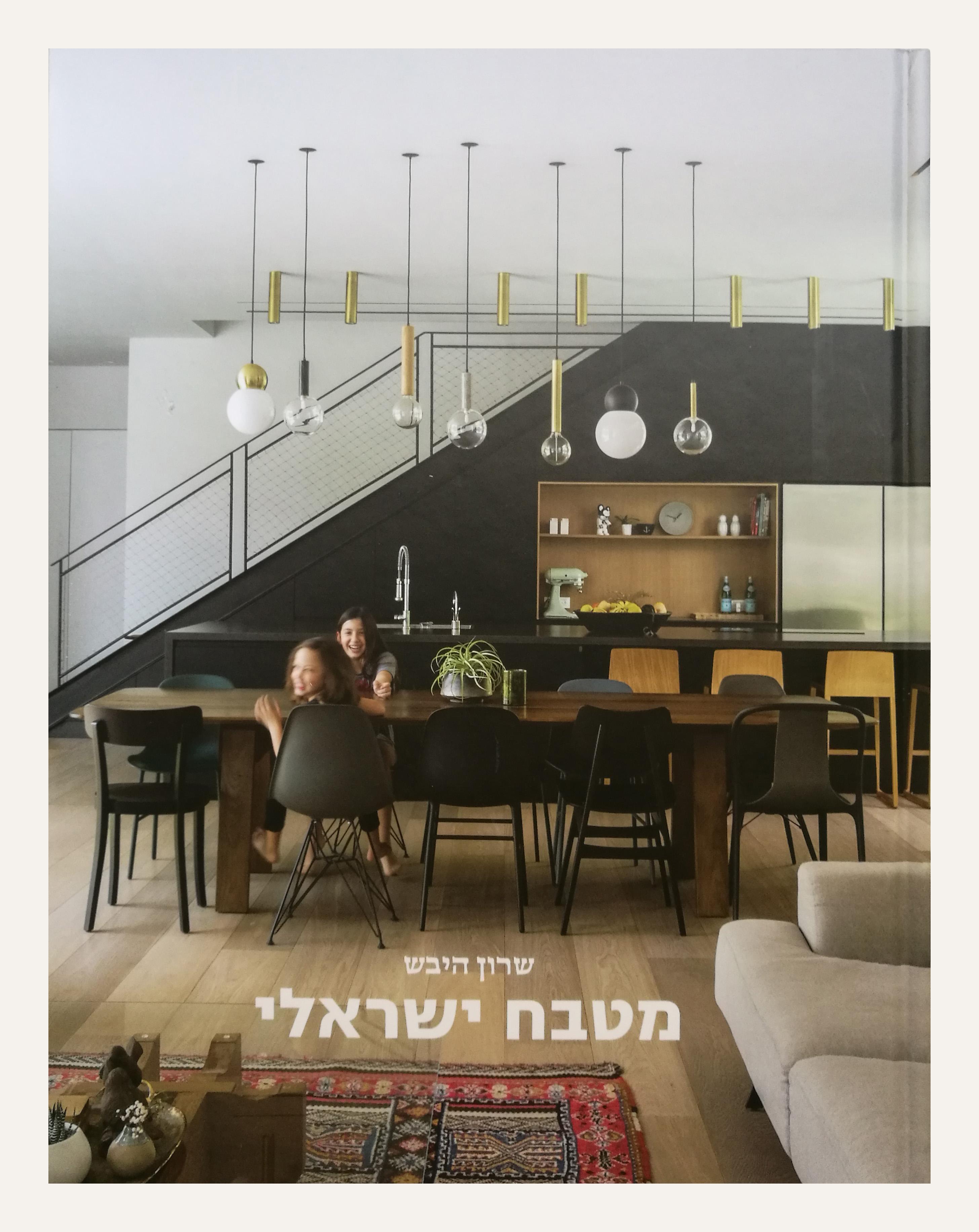 השתתפות בספר המטבח הישראלי
