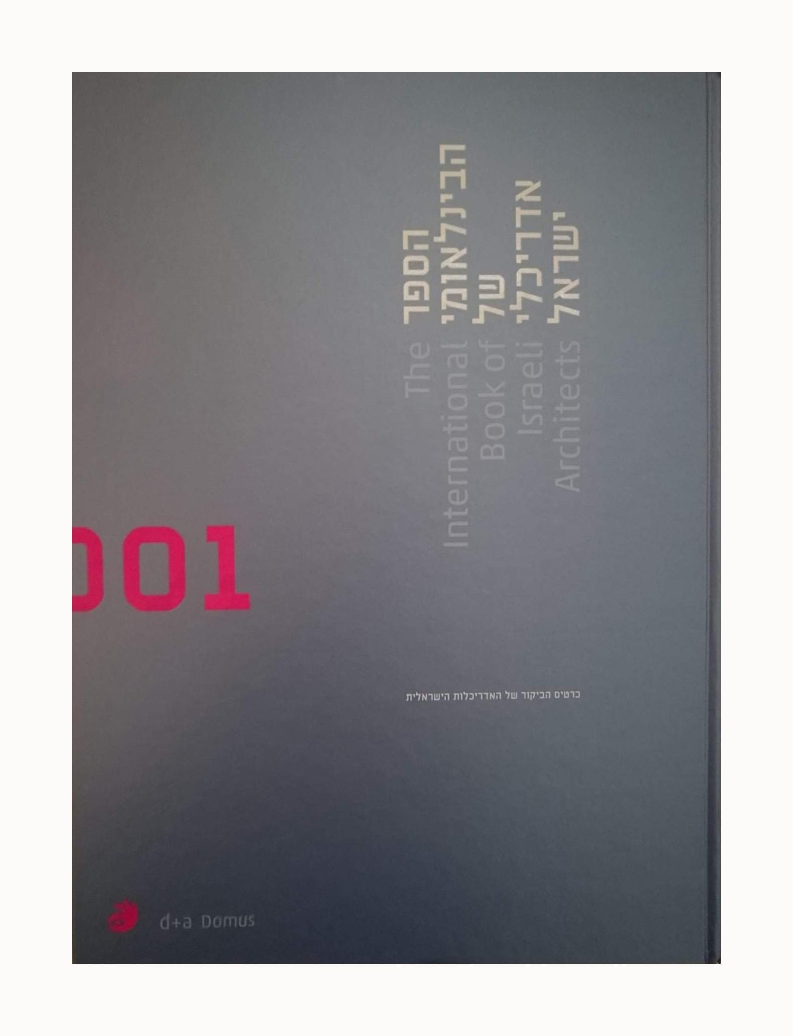השתתפות בספר הבינלאומי של אדריכלי יש