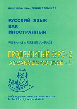ПРОДВИНУТЫЙ КУРС - 2