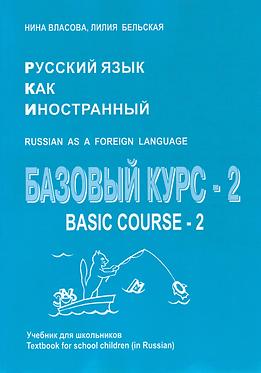 БАЗОВЫЙ КУРС - 2