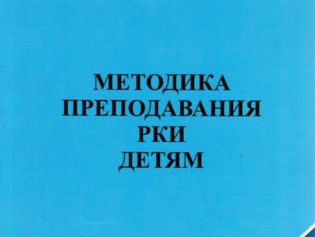 Первый учебник преподавателей РКИ