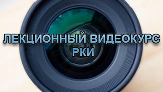 Полный лекционный видеокурс РКИ Власовой.