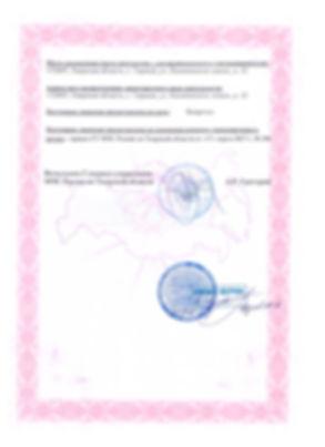 Лицензия 2стр.jpg