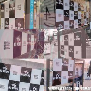 Swedish House Mafia Hints at Ultra Korea Appearance as Posters Appear in Seoul
