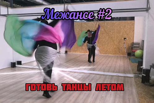 Межансе (CD Оксаны Базаевой, Sahra), Продолж. 2.49мин.