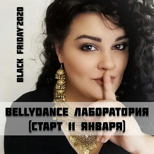 Bellydance Лаборатория - 21 урок, 7 постановок