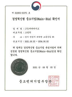 20210603_경영혁신형-중소기업-확인서_edited.jpg