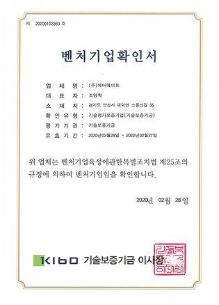 200407-벤처기업인증서_edited.jpg