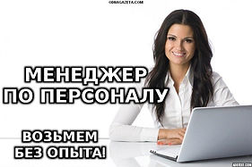 trebuetsya-menedzher-po-naboru-personala