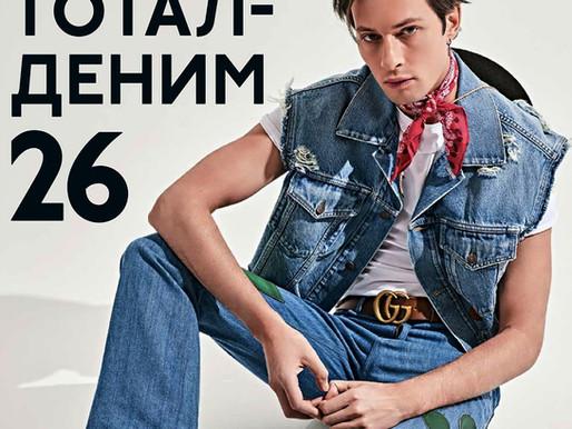 DIMA DIONESOV for GQ STYLE Russia