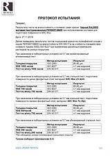 Сертификат PERS95T48600 на соляной туман