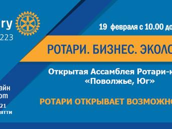 Региональная Ассамблея Ротари