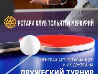 РК Меркурий Тольятти провел дружеский турнир по настольному теннису