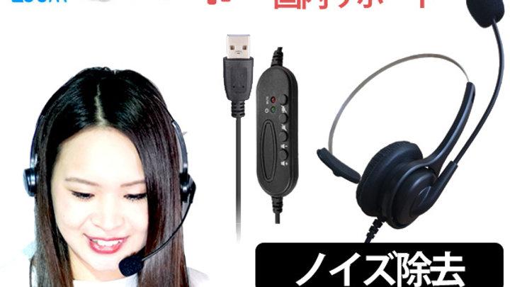 【簡単接続USBヘッドセット】日本開発 日本サポート マイク付き PC用 最軽量 USB モノラルヘッドセット  PG-300NC USB