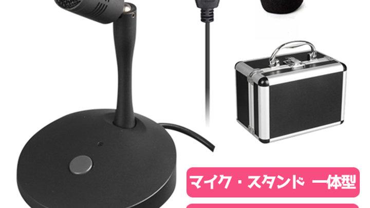 Pro-group(プロ・グループ) / コンデンサーマイク / マイク一体型 USB接続 卓上マイク 【専用収納ボックス付き テレワーク 司会 スピーチ等に