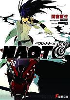 persona-x-tantei-naoto-nover-cover-jp.jp