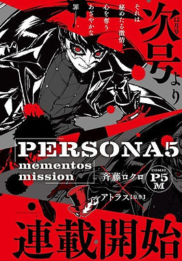 p5-mementos-mission.jpg