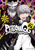 persona-q-side-p4-t1-cover.jpg