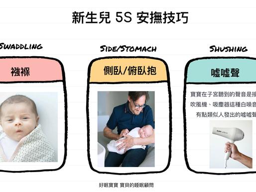 新生兒哭不停?超實用的5s安撫技巧