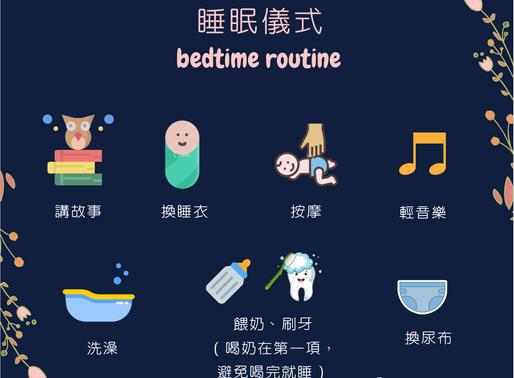 睡眠儀式:讓身體告訴孩子,該睡了!